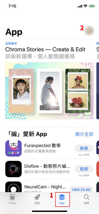 STEP 1. 開啟「 App Store 」,在畫面底部選擇「 App 」(1) ,然後點擊右上角的帳戶圖示 (2) ;