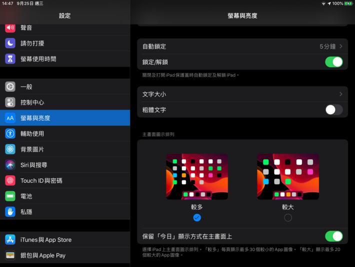 在「螢幕與亮度」裡選擇「較多」的話,圖示會縮小,iPad 橫放時可以將「今日」介面顯示出來;選擇「保留『今日』顯示方式」的話⋯⋯
