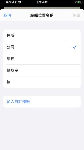 STEP 3. 同時間你亦可將目前位置選擇名稱,甚至自行更改名稱。