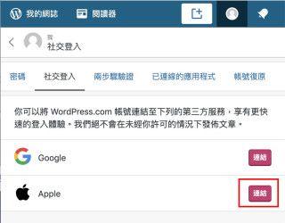 STEP 1. 正常登入 WordPress.com 之後選擇「我>安全性>社交登入」,並按下 Apple 右邊的「連結」鍵;