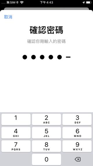 STEP 4. 接下來要輸入密碼,以作日後一旦尋回的話,可重新將裝置解開。