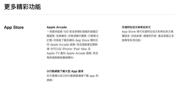 台灣同一網頁就有記載 Apple Arcade