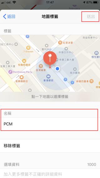 STEP 4. 在「地圖標籤」表格裡填上地點正確的名稱和更多詳細資料,然後按右上角的「送出」掣。