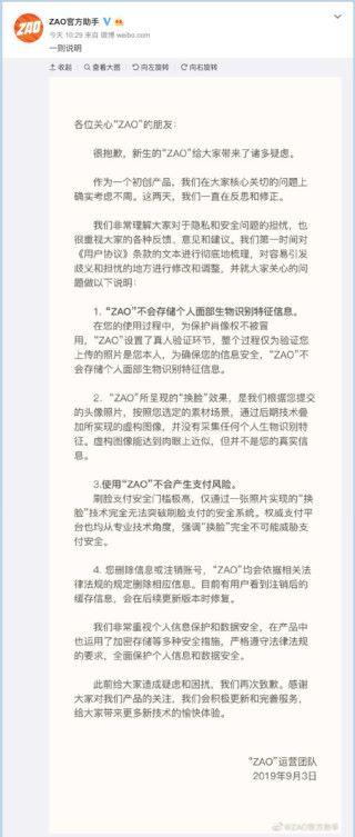 ZAO 方面今日發表聲明指不會儲存用戶面部生物特徵信息