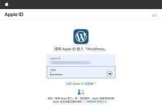 STEP 2. 這時會彈出一個新視窗,需要你以 Apple ID 登入。這個過程網站和程式是看不到的;