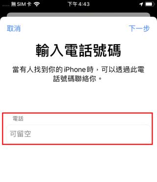 STEP 5. 要輸入電話號碼,當有人拾獲裝置時可即時聯絡你。