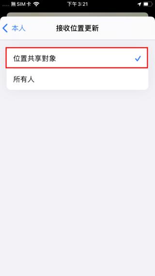 STEP 5. 於本人一項中接收位置更新中要選擇位置共享對象一項,才可順利使用。
