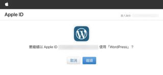 STEP 3. 按「繼續」確認使用 Apple ID 登入WordPress.com ;