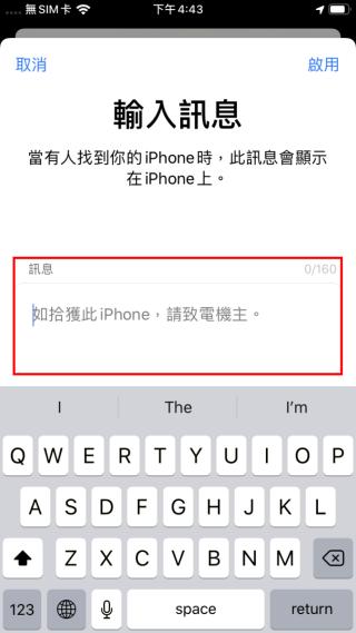 STEP 6. 即使不輸入電話,亦可輸入訊息,使拾獲的人可瞭解如何處置。