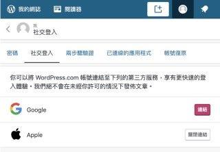 STEP 4. 回到 WordPress.com 的社交登入頁,可以看到 Apple 已經連結,並可在這裡關閉連結。