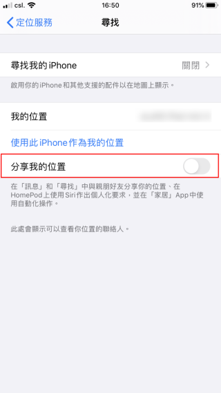STEP 4. 會見到與「 Apple ID 」裡相同的「尋找」頁面和開關。