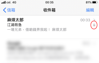 選擇標示郵件的話,由黑名單寄件人寄來的電郵都會在右邊標示一個掌型。