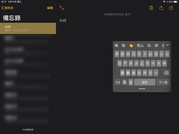 只要在鍵盤上用兩指一捏就可以令鍵盤浮動,兩指外向捏就會復原。