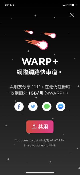分享 WARP 連結給朋友可以賺取每月 WARP+ 流量
