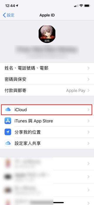 點擊「 iCloud 」;