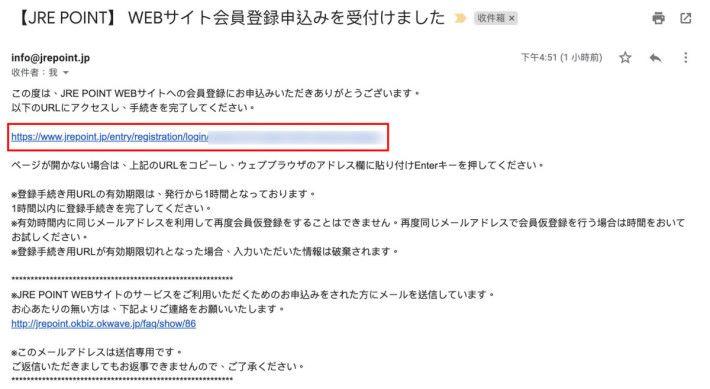 在註冊郵箱找到正式註冊電郵,點擊連結就進入正式註冊階段。