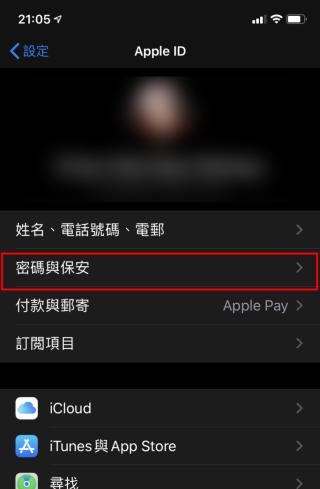 STEP 1. 開啟「設定」程式,點擊 Apple ID ,並選擇當中的「密碼與保安」;