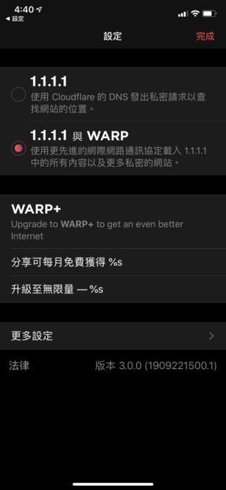 大家可以隨時到設定去取消使用 WARP 服務