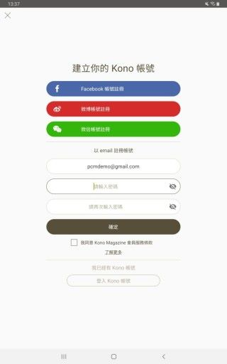 可用 WeChat ,甚至微博註冊帳號。