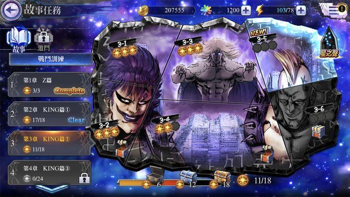 故事任務是遊戲中的主線,每章都設有不同關卡,玩家需要逐關擊破。