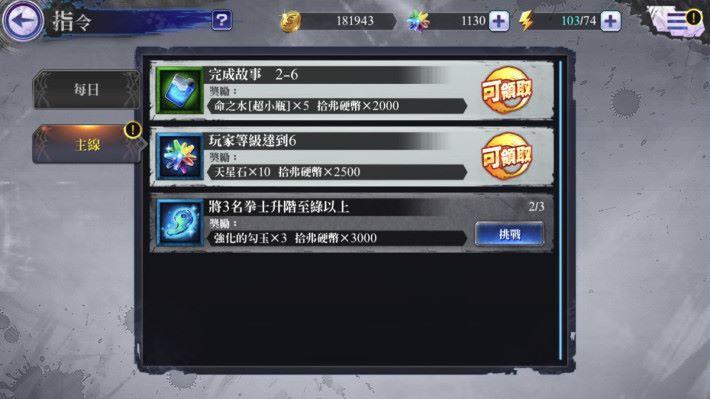 遊戲內會提供不同的指令,按指令完成後,亦可以獲得不同的獎勵。