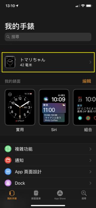開啟「 Watch 」 App ,點擊最頂已配對的 Apple Watch 部分;
