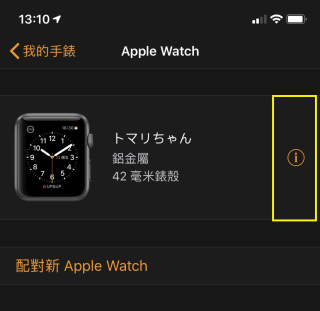 在 Apple Watch 頁面,點擊右邊的「 i 」字,進入資訊頁面;