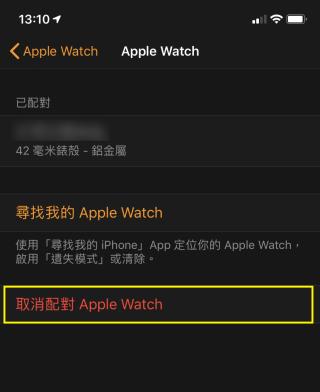 點擊「取消配對 Apple Watch 」,然後確認取消配對,之後還需要輸入 Apple ID 的密碼來解除啟用鎖定。
