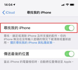 關閉「尋找我的 iPhone 」,這裡需要輸入 Apple ID 密碼確認。