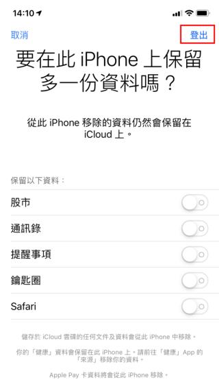 輸入 Apple ID 密碼後會詢問用戶是否保留指定資料在手機裡。由於要 Trade-in ,當然是不保留了。確認沒有一個開關開啟後點擊右上角的「登出」。