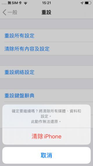 手機會先後彈出兩次「清除 iPhone 」對話框進一步要求用家確認。