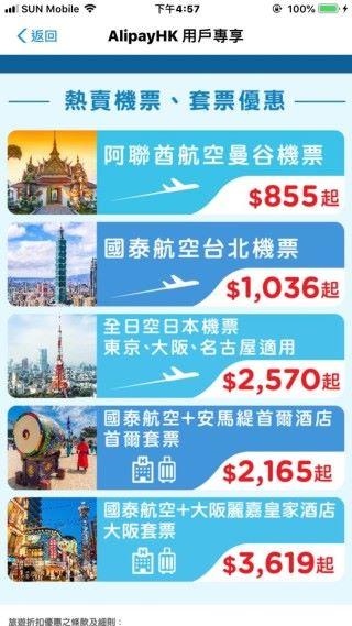 透過 AlipayHK 在 hutchgo.com 購買旅