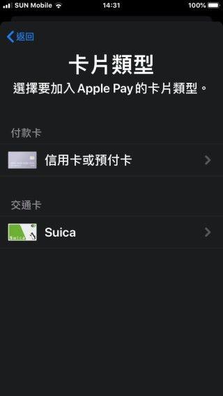 在手機的 Wallet 中,可以新增日本 SUICA 交通卡