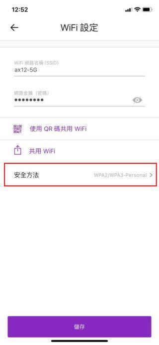 1. 進入 Wi-Fi 設定,選擇「安全方法」;