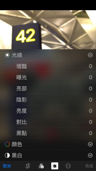 iOS 12 的相片調整功能,被認為不太好用
