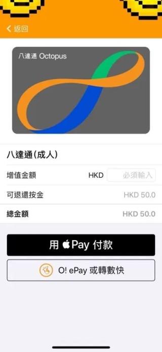 在八達通程式裡可以選擇以 Apple Pay 、 O! ePay 或轉數快增值。(圖片來源: LIHKG, Ata Distance)