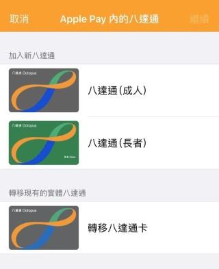 可以直接加入虛擬成人或長者八達通,或者將實體八達通轉移成虛擬卡 (圖片來源: LIHKG, Ata Distance)