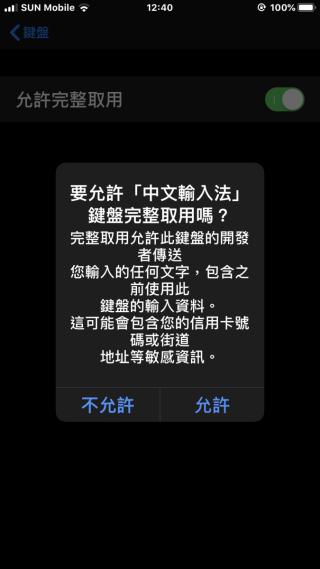 第三方鍵盤要取用網絡傳送用戶所輸入的文字前,正常來說都要取得用戶同意。