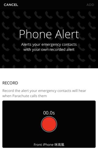 在 Phone Alert Add-On 界面裡錄製一段最少 10 秒的信息