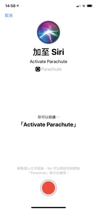在 Siri 捷徑裡可以不按預設來設定求救語句