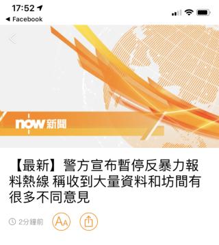 Now 新聞報道警方已宣布反暴力報料熱線已暫停