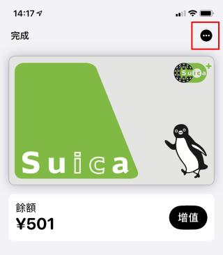 在「銀包」 App 裡選擇要「退避」的 Suica 卡,按右上角的「⋯」;