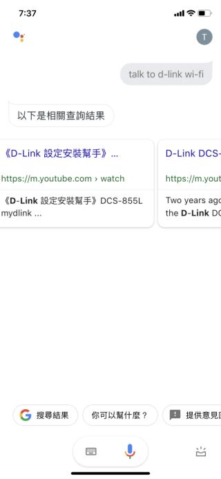 如果 Google Assistant 介面為中文的話,輸入 Talk To 指令,也只能彈出搜尋結果。