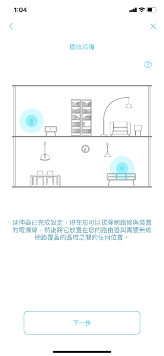 然後拔掉 LAN 線,將 Extender 移去理想位置,就可用 Wi-Fi 與 Router 連接行 Mesh 模式。