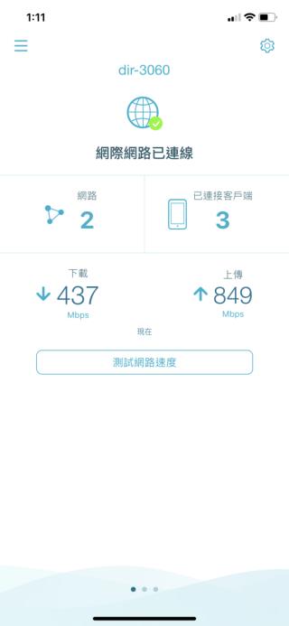 完成後,App 主頁會顯示網絡為 2 個,下方亦有顯示寬頻之實測速度。