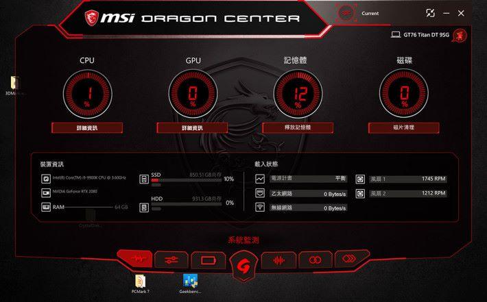 利用 MSI Dragon Center,可清楚了解電腦的狀態。