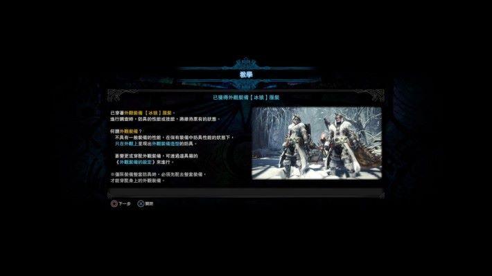 Monster Hunter World: Iceborne_20190905141217