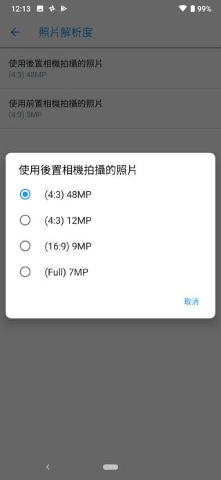 預設為12MP,以四合一像素方式拍攝,想獲得更多相片細節,就要調至 48MP。