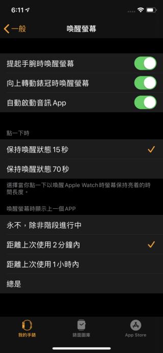 和以往的 Apple Watch 一樣, Series 5 可選擇屏幕亮著我時間長度,如 15 秒或 70 秒,不過時間一過畫面不是關掉,而是進入 Always-on 模式。