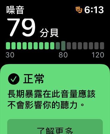 在手錶中可以利用收音咪即時量度噪音水平,當達到危及聽覺的水平時,會變成紅色及紀錄。